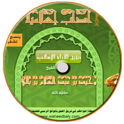 adab_eslamia