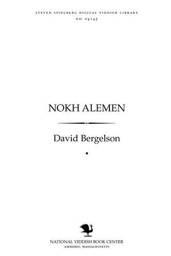 Nokh alemen