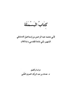 تحميل كتاب كتاب البسملة تأليف عبد الرحمن بن إسماعيل الدمشقي الشهير بأبي شامة المقدسي pdf مجاناً | المكتبة الإسلامية | موقع بوكس ستريم