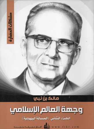 تحميل كتاب وجهة العالم الإسلامي ج 2 المسألة اليهودية تأليف مالك بن نبي pdf مجاناً | المكتبة الإسلامية | موقع بوكس ستريم