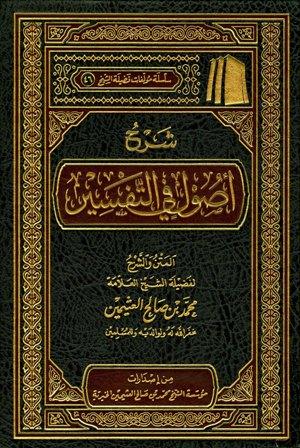 تحميل كتاب شرح أصول في التفسير تأليف محمد بن صالح العثيمين pdf مجاناً | المكتبة الإسلامية | موقع بوكس ستريم