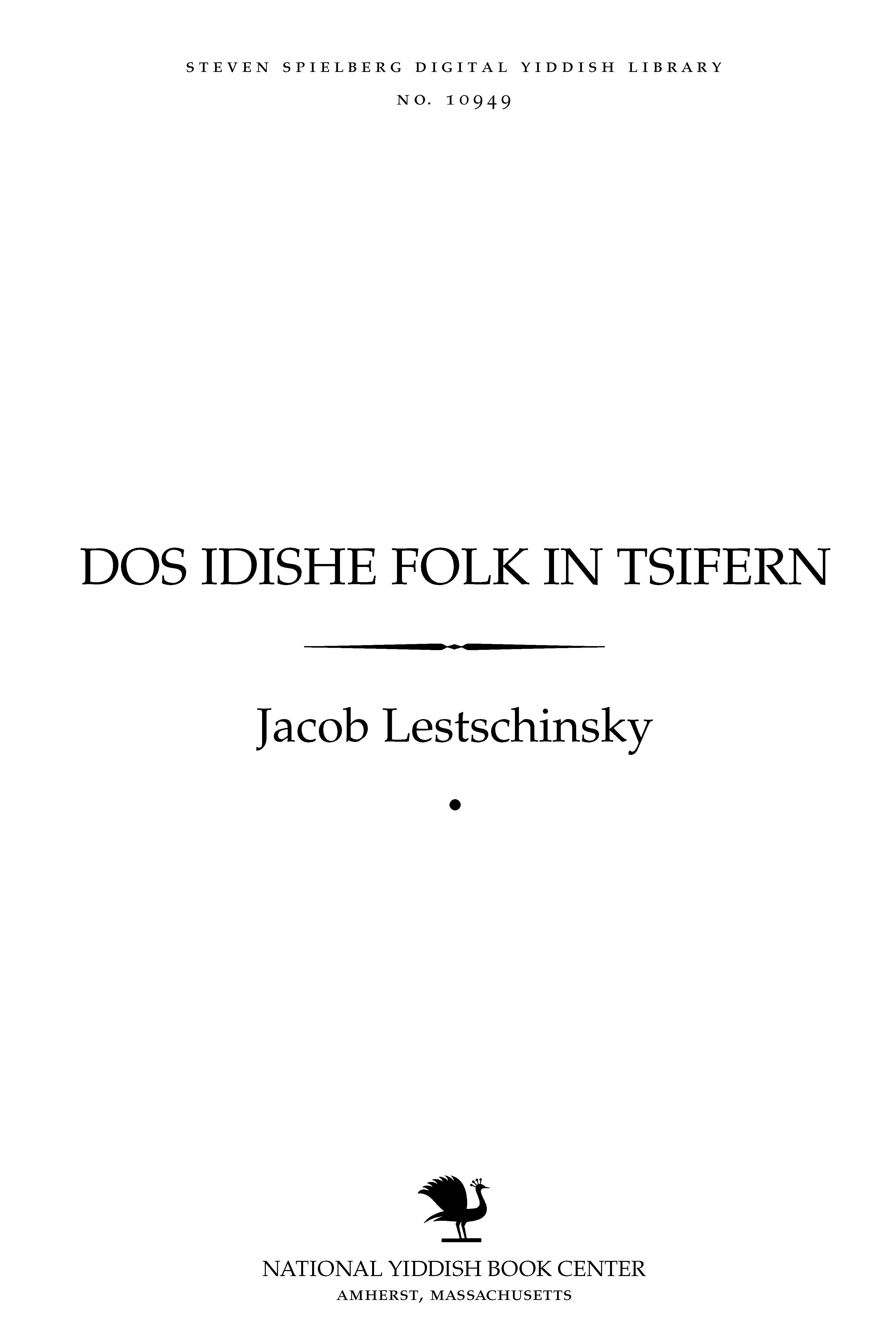 Cover of: Dos Idishe folḳ in tsifern