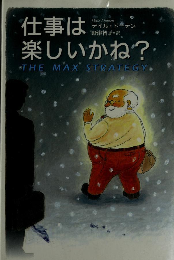 Shigoto wa tanoshii ka ne? by Dale A. Dauten